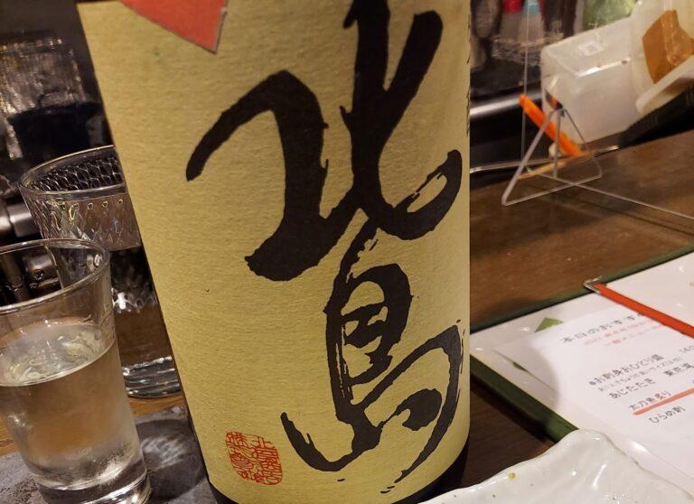 滋賀県北島酒造の「北島 無濾過原酒」と大ぶり穴子の白焼き